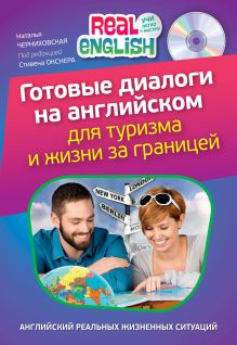 Готовые диалоги на английском для туризма и жизни за границей (+компакт-диск MP3))