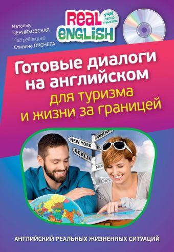 Готовые диалоги на английском для туризма и жизни за границей (+СD) Черниховская Н.О.
