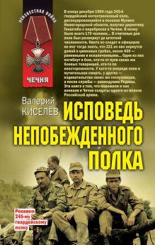 Обложка Исповедь непобежденного полка Валерий Киселев