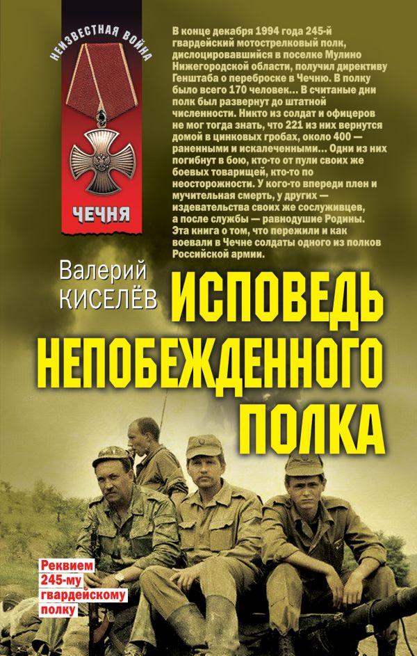 Исповедь непобежденного полка скачать бесплатно fb2