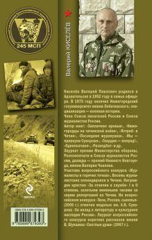 Обложка сзади Исповедь непобежденного полка Валерий Киселев