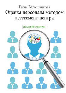 Барышникова Е. - Оценка персонала методом ассессмент-центра обложка книги