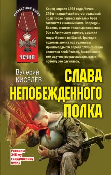 Обложка Слава непобежденного полка Валерий Киселев