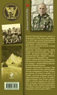Обложка сзади Слава непобежденного полка Валерий Киселев