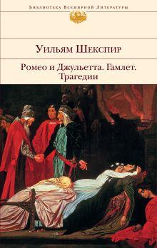Шекспир У. - Ромео и Джульетта. Гамлет. Трагедии обложка книги