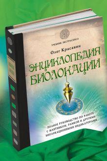 Красавин О.А. - Энциклопедия биолокации обложка книги