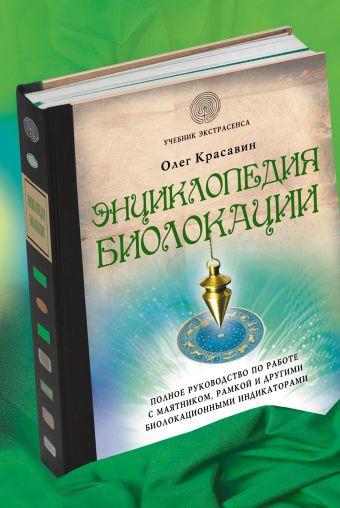 Энциклопедия биолокации Красавин О.А.