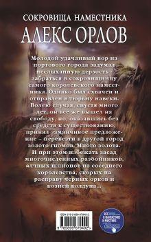 Обложка сзади Сокровища наместника Алекс Орлов