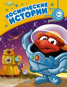 - Космические истории обложка книги