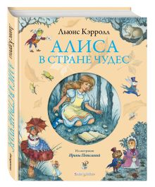 Кэрролл Л. - Алиса в Стране чудес (ил. И. Петелиной) обложка книги