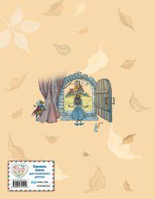 Обложка сзади Алиса в Стране чудес (ил. И. Петелиной) Льюис Кэрролл