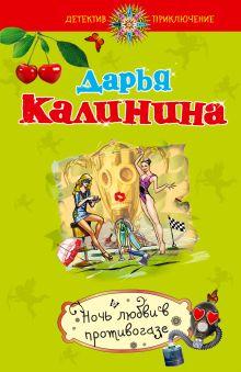 Калинина Д.А. - Ночь любви в противогазе обложка книги