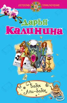 Калинина Д.А. - Бабы Али-Бабы обложка книги