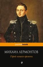 Обложка Герой нашего времени Михаил Лермонтов