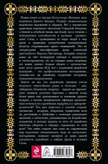 Обложка сзади Сила шаманов. Боевая и лечебная магия индейцев Дикого Запада Юрий Стукалин