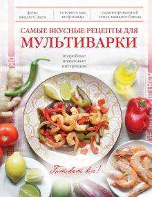 - Самые вкусные рецепты для мультиварки обложка книги