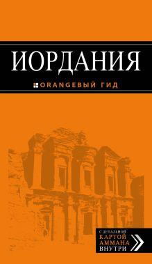 Шигапов А. - Иордания: путеводитель обложка книги