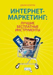 Кокрум Д. - Интернет-маркетинг: лучшие бесплатные инструменты обложка книги