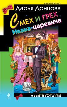 Донцова Д.А. - Смех и грех Ивана-царевича обложка книги