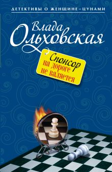 Ольховская В. - Спонсор на дороге не валяется обложка книги
