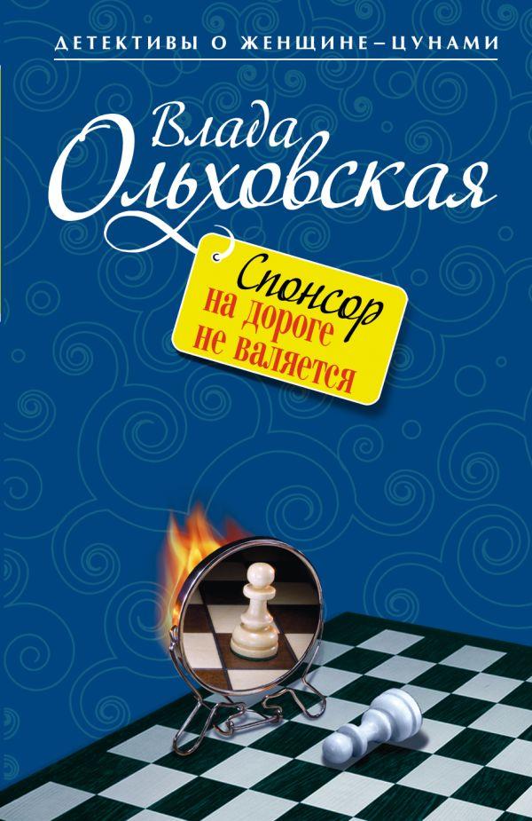 Спонсор на дороге не валяется Ольховская В.