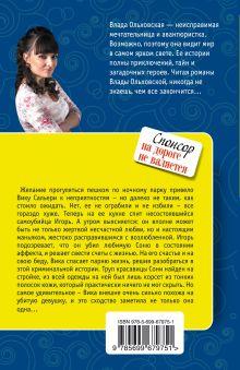 Обложка сзади Спонсор на дороге не валяется Влада Ольховская