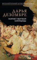 Дезомбре Д. - Портрет мертвой натурщицы обложка книги