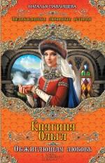 Павлищева Н.П. - Княгиня Ольга. Обжигающая любовь обложка книги