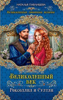 Павлищева Н.П. - Великолепный век. Роксолана и Султан обложка книги