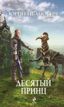 Иванович Ю. - Десятый принц обложка книги