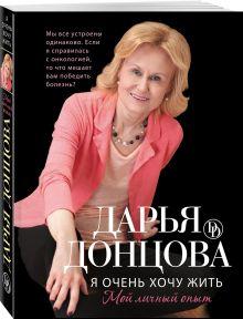 Донцова Д.А. - Я очень хочу жить. Мой личный опыт обложка книги