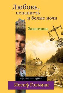 Гольман И. - Защитница. Любовь, ненависть и белые ночи обложка книги