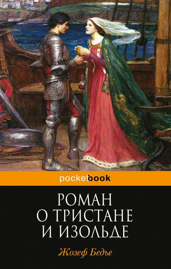 Роман о Тристане и Изольде Бедье Ж.