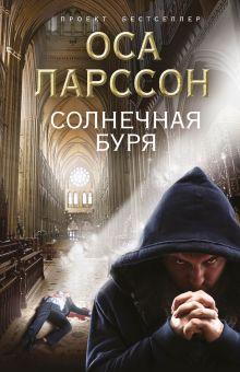 Ларссон О. - Солнечная буря обложка книги
