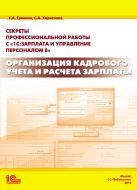 Секреты профессиональной работы с 1С:Зарплата и управление персоналом 8. Организация кадрового учета и расчета зарплаты»