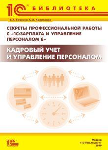 Секреты профессиональной работы с «1С:Зарплата и Управление Персоналом 8». КАДРОВЫЙ УЧЕТ и УПРАВЛЕНИЕ ПЕРСОНАЛОМ