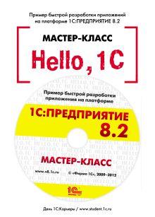 Рыбалка В.В. - Hello, 1C. Пример быстрой разработки приложений на платформе 1С:Предприятие 8.2. Мастер-класс (+CD). Версия 2 обложка книги