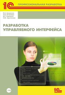 - Разработка управляемого интерфейса (+CD) обложка книги