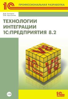 - Технологии интеграции «1С:Предприятия 8.2» (+CD) обложка книги