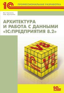 - Архитектура и работа с данными «1С:Предприятия 8.2» обложка книги