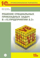 Решение специальных прикладных задач в «1С:Предприятии 8.2» (+CD)