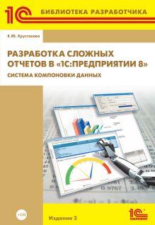 - 1С:Библиотека разработчика. Разработка сложных отчетов в «1С:Предприятии 8». Система компоновки данных. 2 издание» (+CD) обложка книги