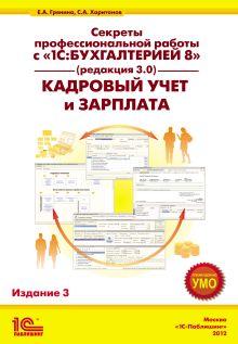 - Секреты профессиональной работы с «1С:Бухгалтерией 8» (ред. 3.0). Кадровый учет и зарплата. Издание 3 обложка книги