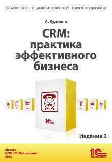 - CRM:Практика эффективного бизнеса. Издание 2 обложка книги