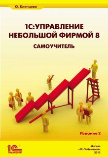 - 1С:Управление небольшой фирмой 8. Самоучитель». Издание 2 обложка книги