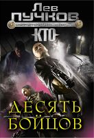 Пучков Л.Н. - Десять бойцов' обложка книги