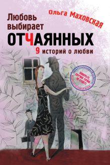 Обложка Любовь выбирает отчаянных Ольга Маховская
