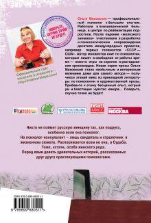 Обложка сзади Любовь выбирает отчаянных Ольга Маховская