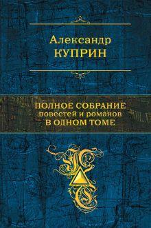 Полное собрание повестей и романов в одном томе обложка книги