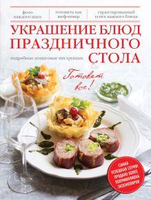 - Украшение блюд праздничного стола обложка книги